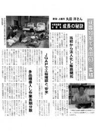 全国農業新聞 2014年8月29日号