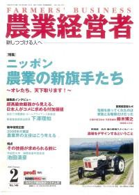農業経営者 2008年2月号