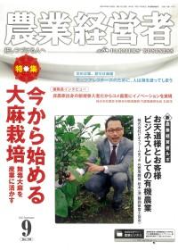 農業経営者 2012年9月号