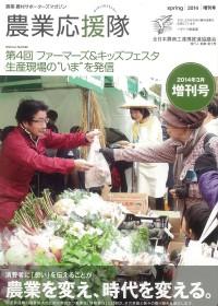 農業応援隊 2014年3月号増刊