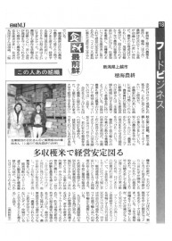 日経MJ 2013年2月18日号