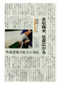 日経MJ 2014年4月29日号