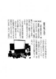 新潟日報新聞 2013年6月11日号