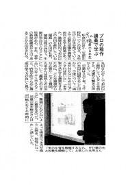 新潟日報新聞 2013年6月12日号