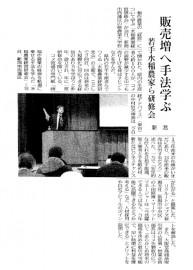 新潟日報新聞 2013年11月19日号