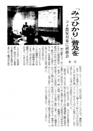新潟日報新聞 2014年2月号4日号