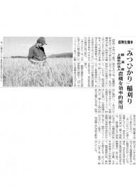 日本農業新聞 2013年11月5日号