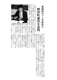 日本経済新聞 2013年3月27日号