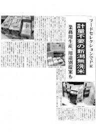 商経アドバイス 2013年11月14日号