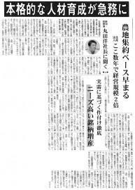 商経アドバイス 2014年8月21日号