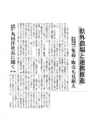 商経アドバイス 2014年8月25日号