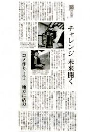 読売新聞 2015年1月9日号