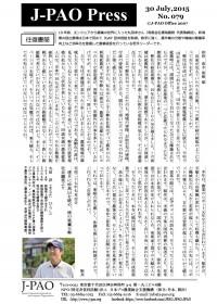 jpao79_20150730_1